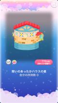 ポケコロガチャ春待ちハムスター(004【コロニー】憩いのあったかハウスの星)