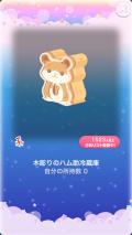 ポケコロガチャ春待ちハムスター(006【インテリア】木彫りのハム助冷蔵庫)