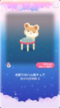 ポケコロガチャ春待ちハムスター(009【インテリア】木彫りのハム助チェア)