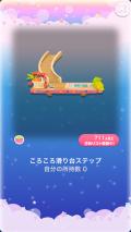 ポケコロガチャ春待ちハムスター(013【コロニー】ころころ滑り台ステップ)