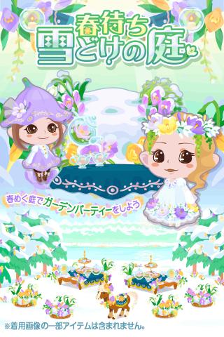 ポケコロガチャ春待ち雪どけの庭(お知らせ)