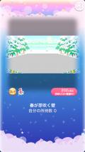 ポケコロガチャ春待ち雪どけの庭(001【インテリア】春が芽吹く壁)