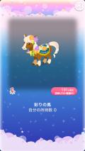 ポケコロガチャ春待ち雪どけの庭(007【インテリア】彩りの馬)