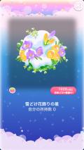 ポケコロガチャ春待ち雪どけの庭(009【コロニー】雪どけ花飾りの星)