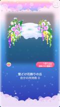 ポケコロガチャ春待ち雪どけの庭(010【コロニー】雪どけ花飾りの丘)