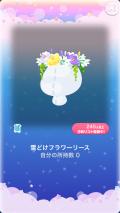 ポケコロガチャ春待ち雪どけの庭(013【小物】雪どけフラワーリース)
