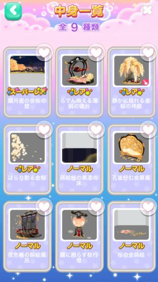 ポケコロガチャ朧月夜の金桜(インテリア中身一覧)