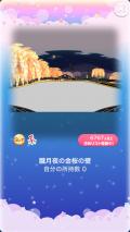 ポケコロガチャ朧月夜の金桜(インテリア001朧月夜の金桜の壁)