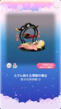 ポケコロガチャ朧月夜の金桜(インテリア002らでん映える薄絹の寝台)