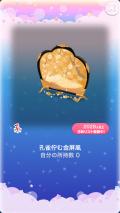 ポケコロガチャ朧月夜の金桜(インテリア006孔雀佇む金屏風)