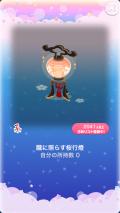 ポケコロガチャ朧月夜の金桜(インテリア008朧に照らす桜行燈)