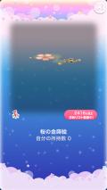 ポケコロガチャ朧月夜の金桜(インテリア009桜の金蒔絵)