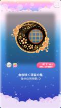 ポケコロガチャ朧月夜の金桜(コロニー003金桜咲く漆盆の星)