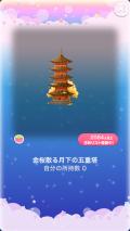 ポケコロガチャ朧月夜の金桜(コロニー008金桜散る月下の五重塔)