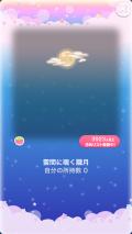 ポケコロガチャ朧月夜の金桜(コロニー009雲間に覗く朧月)