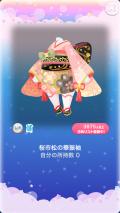 ポケコロガチャ朧月夜の金桜(ファッション004桜市松の華振袖)