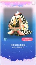 ポケコロガチャ朧月夜の金桜(ファッション006枝垂桜紋の引振袖)