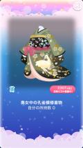 ポケコロガチャ朧月夜の金桜(ファッション007奥女中の孔雀模様着物)