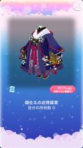 ポケコロガチャ朧月夜の金桜(ファッション008姫仕えの近侍装束)