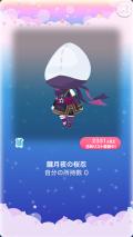 ポケコロガチャ朧月夜の金桜(ファッション009朧月夜の桜忍)