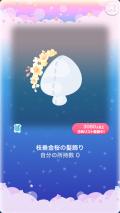 ポケコロガチャ朧月夜の金桜(小物005枝垂金桜の髪飾り)