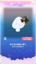 ポケコロガチャ朧月夜の金桜(小物007桜七宝の姫結い飾り)