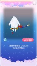ポケコロガチャ朧月夜の金桜(小物009月夜の金桜こしらえ刀)