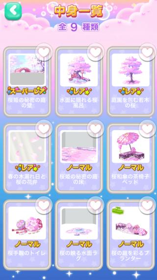 ポケコロガチャ桜姫の秘密の庭(インテリア中身一覧)