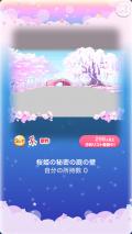 ポケコロガチャ桜姫の秘密の庭(インテリア001桜姫の秘密の庭の壁)