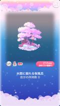 ポケコロガチャ桜姫の秘密の庭(インテリア002水面に揺れる桜風呂)