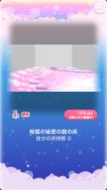 ポケコロガチャ桜姫の秘密の庭(インテリア005桜姫の秘密の庭の床)