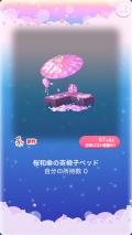 ポケコロガチャ桜姫の秘密の庭(インテリア006桜和傘の茶椅子ベッド)