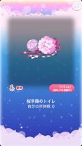 ポケコロガチャ桜姫の秘密の庭(インテリア007桜手鞠のトイレ)