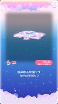 ポケコロガチャ桜姫の秘密の庭(インテリア008桜の映る水面ラグ)