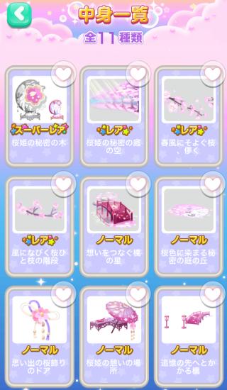 ポケコロガチャ桜姫の秘密の庭(コロニー中身一覧1)