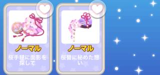 ポケコロガチャ桜姫の秘密の庭(コロニー中身一覧2)