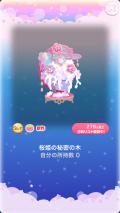 ポケコロガチャ桜姫の秘密の庭(コロニー001桜姫の秘密の木)