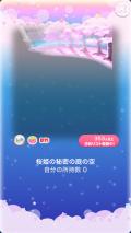 ポケコロガチャ桜姫の秘密の庭(コロニー002桜姫の秘密の庭の空)
