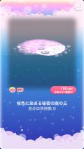 ポケコロガチャ桜姫の秘密の庭(コロニー006桜色に染まる秘密の庭の丘)