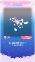ポケコロガチャ桜姫の秘密の庭(コロニー007思い出の桜飾りのドア)