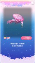 ポケコロガチャ桜姫の秘密の庭(コロニー008桜姫の憩いの場所)
