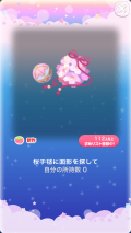ポケコロガチャ桜姫の秘密の庭(コロニー010桜手鞠に面影を探して)