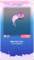 ポケコロガチャ桜姫の秘密の庭(コロニー011桜簪に秘めた想い)