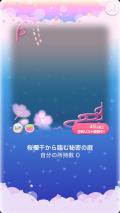 ポケコロガチャ桜姫の秘密の庭(コロニー102桜欄干から臨む秘密の庭)