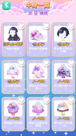 ポケコロガチャ桜姫の秘密の庭(ファッション中身一覧)