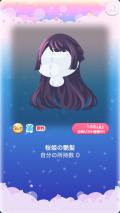 ポケコロガチャ桜姫の秘密の庭(ファッション001桜姫の艶髪)