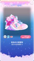 ポケコロガチャ桜姫の秘密の庭(ファッション002桜染めの姫着物)