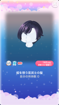 ポケコロガチャ桜姫の秘密の庭(ファッション003姫を想う若武士の髪)