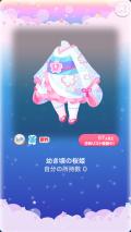 ポケコロガチャ桜姫の秘密の庭(ファッション004幼き頃の桜姫)