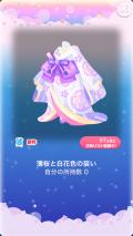 ポケコロガチャ桜姫の秘密の庭(ファッション005薄桜と白花色の装い)